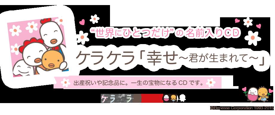 ケラケラ「幸せ〜君が生まれて〜」完全受注生産盤 <世界にひとつだけ>の名前入りCD