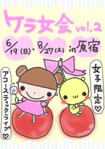 ケラ女会vol2_small