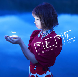 自分いじめ禁止の歌EP - MEME(ケラケラ)_h1